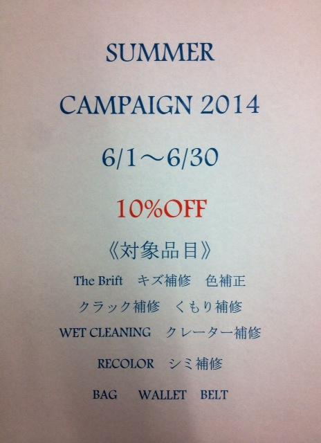 サマーキャンペーン2.JPG