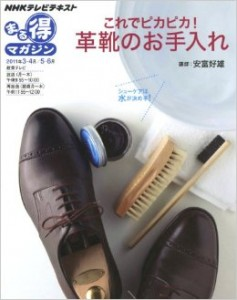 NHKテキスト