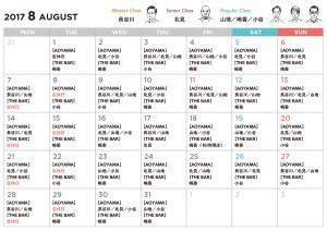 schedule_8