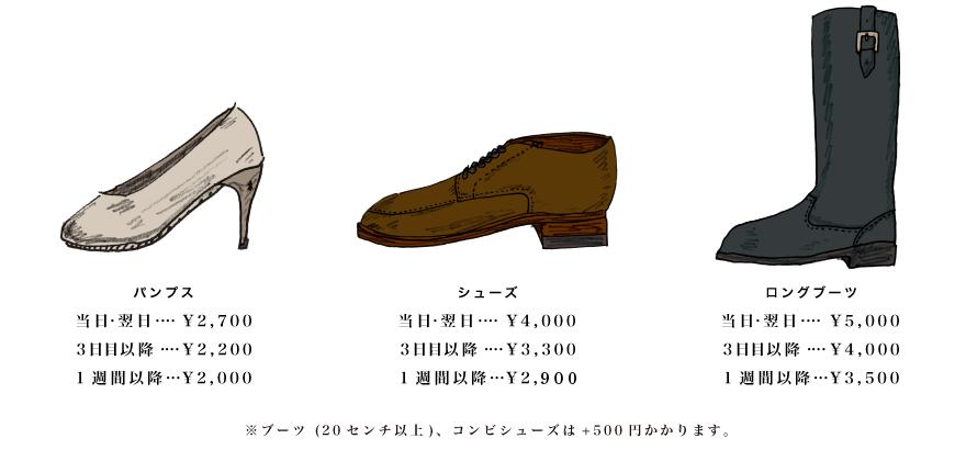 パンプス当日・翌日¥2,700、3日目以降¥2,200、1週間以降¥2,600。シューズ当日・翌日¥4,000、3日目以降¥3,300、1週間以降¥2,900。ロングブーツ当日・翌日¥5,000、3日目以降¥4,000、1週間以降¥3,500。 ※ブーツ (20センチ以上)、コンビシューズは+500円かかります。