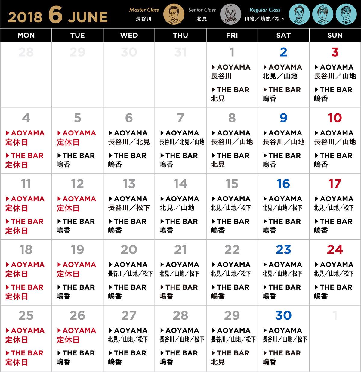 201806職人スケジュール