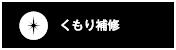 btn_kumori_off