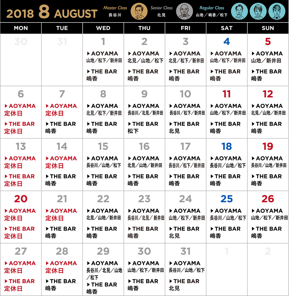 calender_august