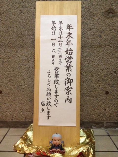 2012 年末看板.JPG