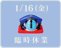 news_0109_rinji_thum