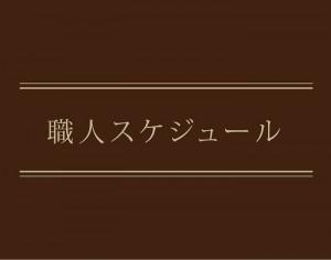 banner_scheduleA