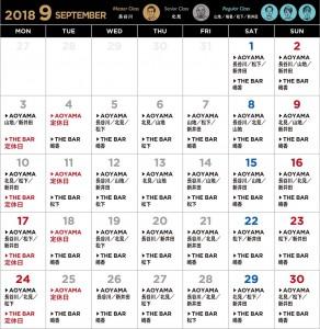 201809カレンダー