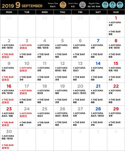 カレンダー8